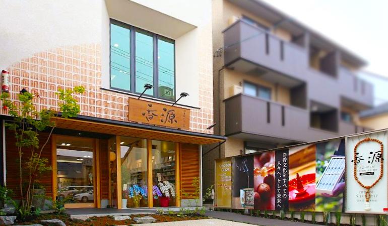 香源 名古屋本店